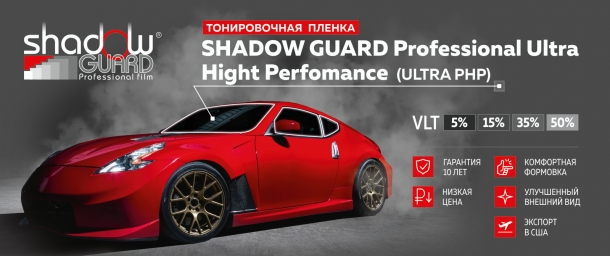 SHADOW GUARD Ultra PHP