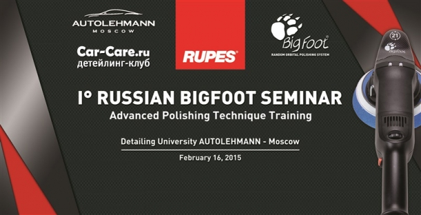 Семинар Rupes BigFoot
