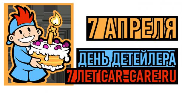 Car-Care.ru 7 лет! С Днем Детейлера!