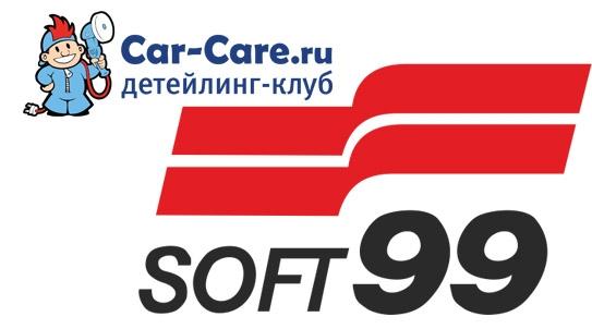 Soft99 на форуме car-care.ru