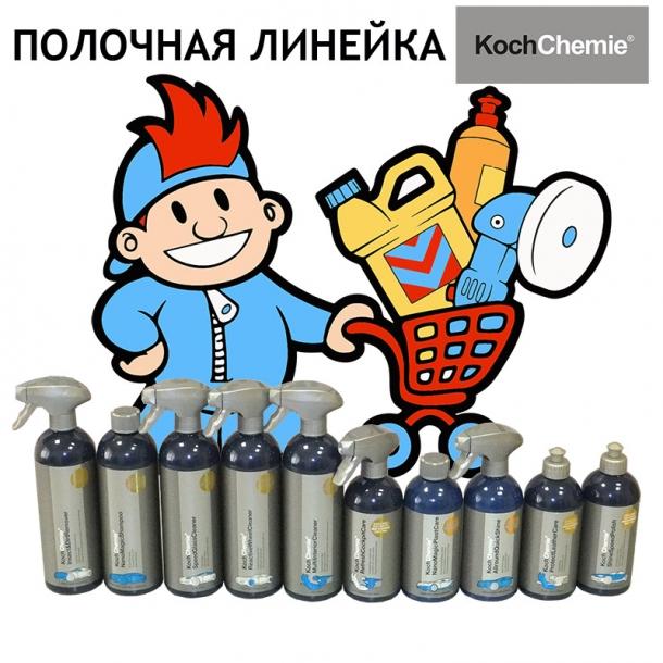 Полочная линейка автохимии Koch Chemie