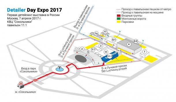 Detailer Day Expo 2017