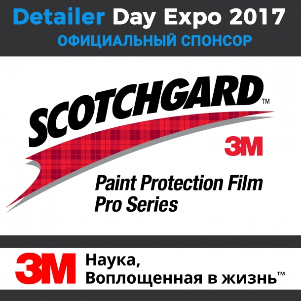 3M на Detailer Day Expo 2017
