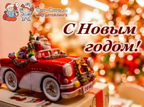 Мир детейлинга - С Новым годом!
