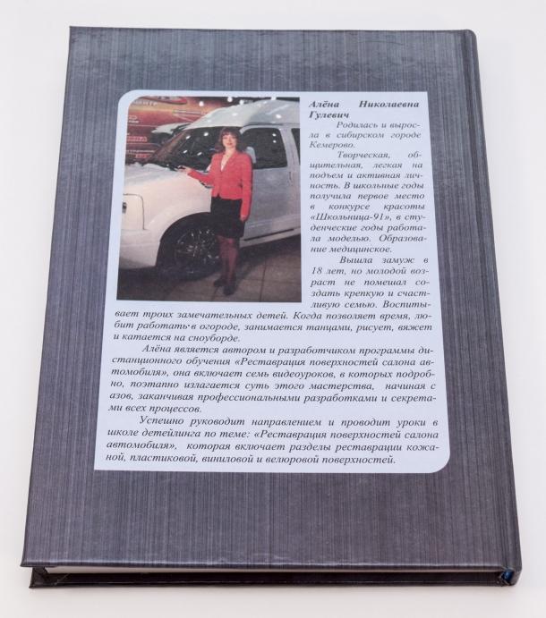 Книга о бизнесе в детейлинге: Мой бизнес - красивые автомобили