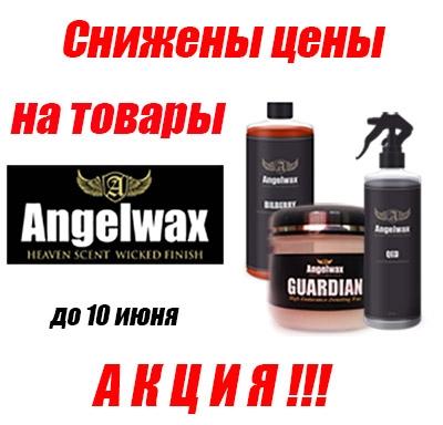 Акция от Angelwax и Детейлинг-маркета!