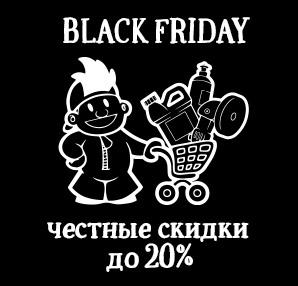 Чёрная пятница в Детейлинг-маркете
