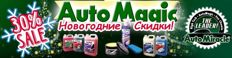Новогодняя акция от AutoMagic