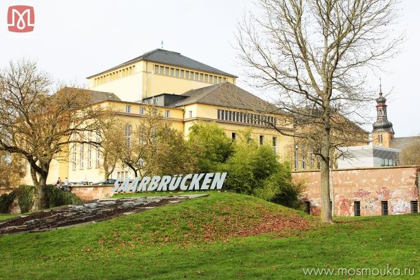 Saarbrücken — город на западе Германии