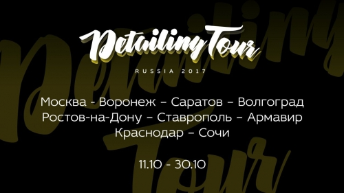 Detailing Tour Russia 2017